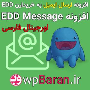 افزونه EDD Message فارسی : افزونه ارسال ایمیل به خریدارن EDD