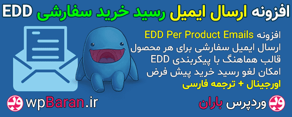 افزونه EDD Per Product Emails فارسی