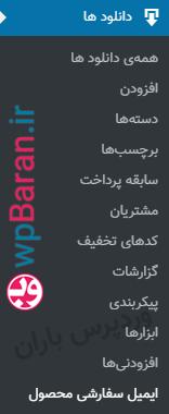 آموزش افزونه EDD Per Product Emails فارسی
