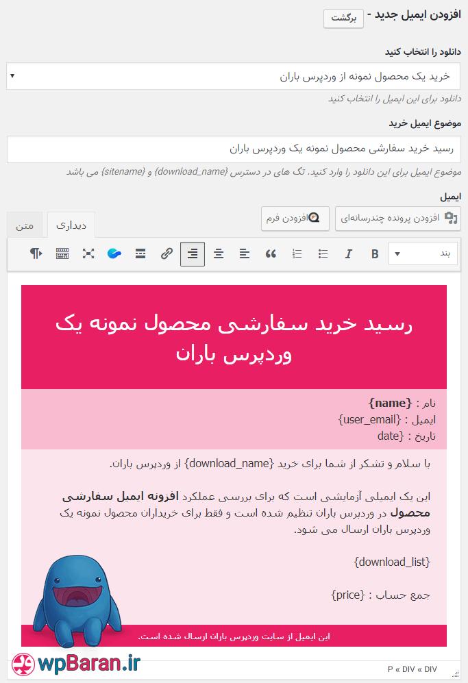 ارسال ایمیل سفارشی در EDD با افزونه EDD Per Product Emails فارسی
