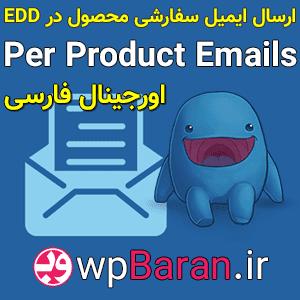 افزونه EDD Per Product Emails فارسی برای ارسال ایمیل سفارشی در EDD (اورجینال + آموزش)