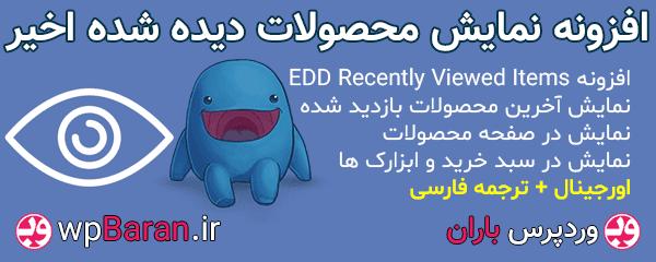 افزودنی های EDD Easy Digital Downloads : افزونه EDD Recently Viewed Items فارسی