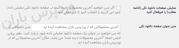 نمایش آخرین محصولات دیده شده افزونه EDD Recently Viewed Items فارسی