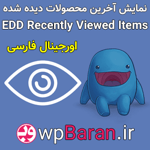 افزونه EDD Recently Viewed Items فارسی