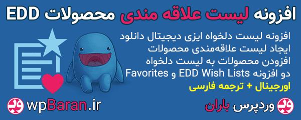 افزونه های EDD : افزونه جانبی EDD Wish Lists + افزونه مکمل EDD Favorites