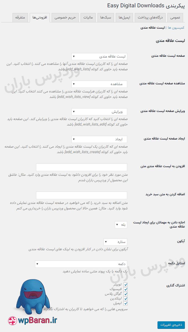 آموزش تنظیمات افزونه EDD Wish Lists فارسی