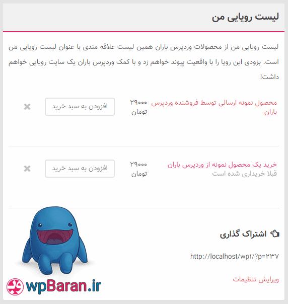 افزونه لیست علاقه مندی های EDD Wish Lists فارسی ایزی دیجیتال دانلود
