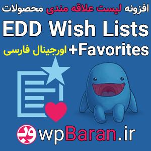 افزونه EDD Wish Lists فارسی + افزونه EDD Favorites (لیست علاقه مندی محصولات)