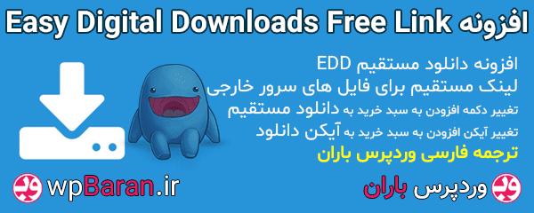 افزونه Easy Digital Downloads Free Link فارسی افزونه دانلود رایگان EDD