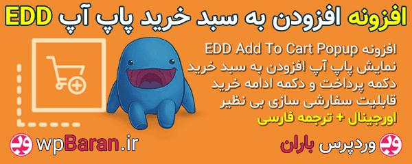 افزونه های EDD : افزونه جانبی EDD Add To Cart Popup فارسی