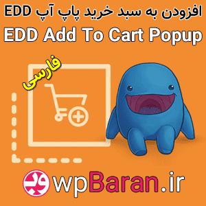 افزودن به سبد خرید پاپ آپ با افزونه EDD Add To Cart Popup فارسی