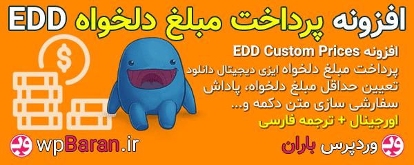 دانلود افزونه EDD Custom Prices فارسی افزونه پرداخت مبلغ دلخواه ایزی دیجیتال دانلود