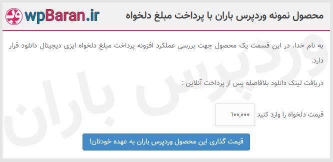 افزونه پرداخت مبلغ دلخواه EDD Custom Prices فارسی