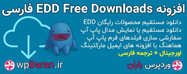 افزونه EDD Free Downloads فارسی