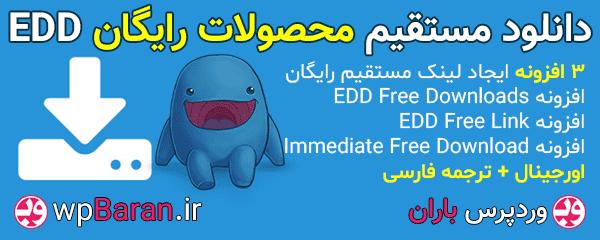 افزونه های EDD : افزونه جانبی EDD Free Downloads فارسی + 2 افزودنی دانلود رایگان EDD