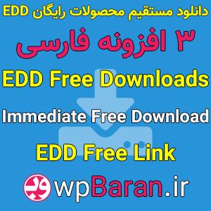 افزونه دانلود مستقیم محصولات رایگان EDD Free Downloads فارسی