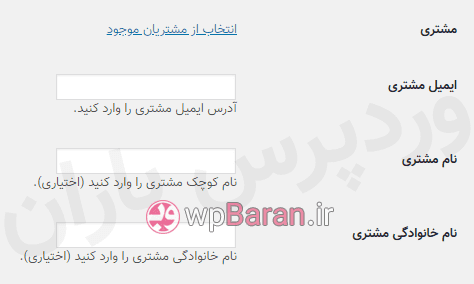 تنظیمات افزونه خرید دستی EDD Manual Purchases فارسی