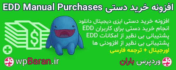افزونه های EDD : افزونه جانبی EDD Manual Purchases فارسی