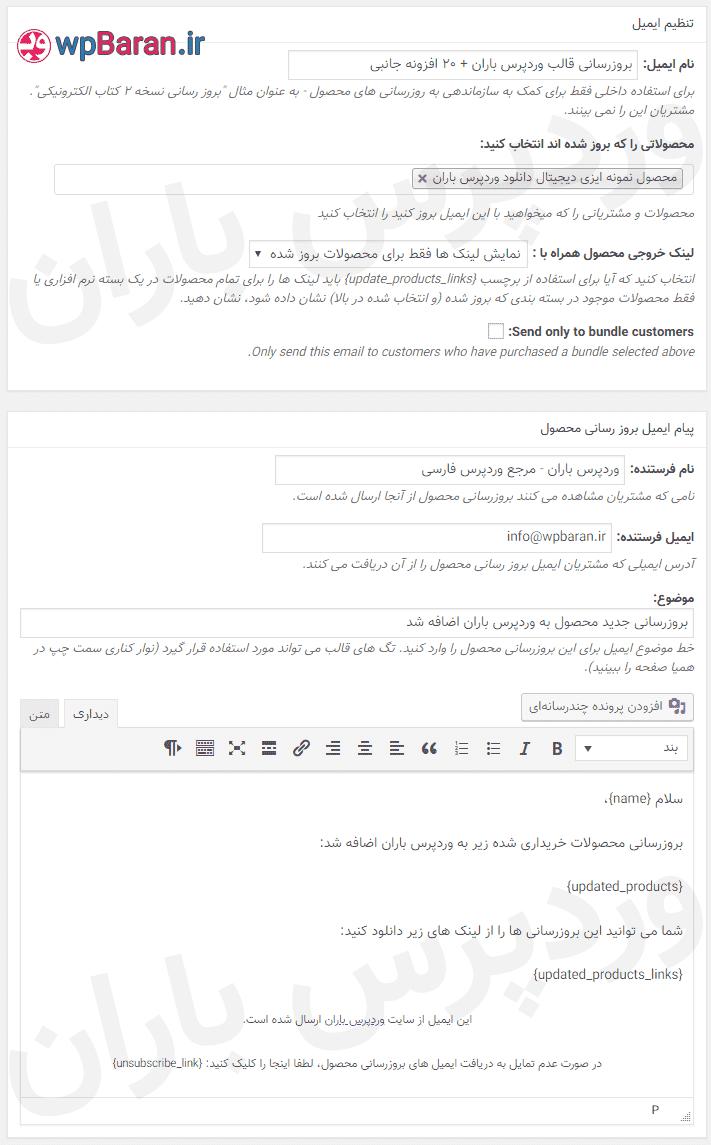 افزونه EDD Product Updates فارسی ارسال ایمیل بروزرسانی آپدیت محصولات EDD