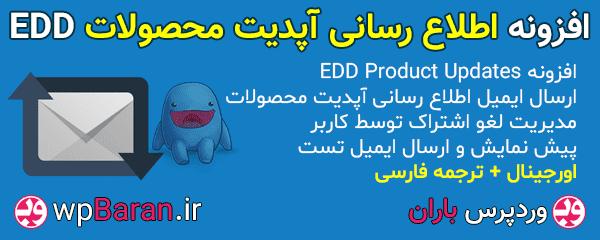افزونه EDD Product Updates فارسی
