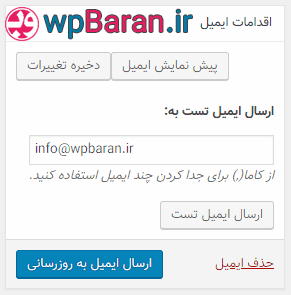 ارسال ایمیل آزمایشی با افزونه EDD Product Updates فارسی