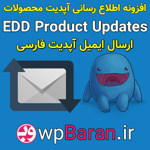 افزونه اطلاع رسانی آپدیت محصولات EDD Product Updates فارسی