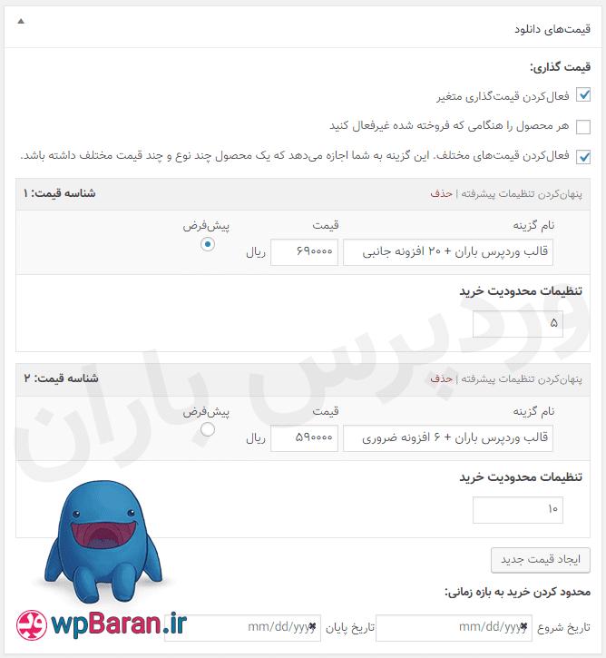 افزودن محصول با تنظیمات افزونه EDD Purchase Limit فارسی