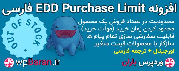 افزونه های EDD : افزونه جانبی EDD Purchase Limit فارسی