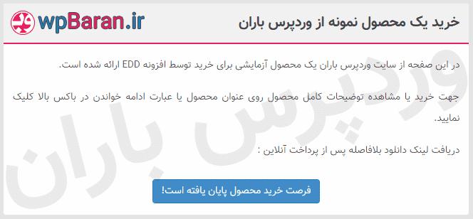 محدودیت زمان خرید محصول با افزونه EDD Purchase Limit فارسی (مهلت خرید)