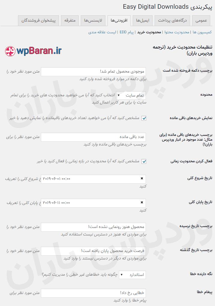 آموزش افزونه EDD Purchase Limit فارسی پیکربندی تنظیمات