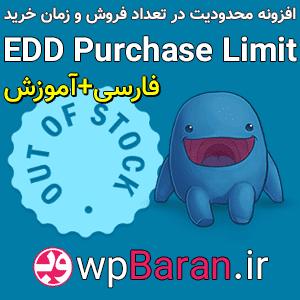 افزونه EDD Purchase Limit فارسی افزونه محدودیت در تعداد فروش یک محصول