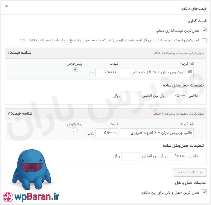 افزودن ارسال پستی محصولات فیزیکی با افزونه EDD Simple Shipping فارسی