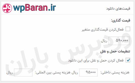 افزودن ارسال پستی محصولات فیزیکی به EDD با EDD Simple Shipping فارسی