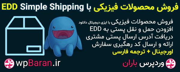 فروش محصولات فیزیکی با EDD Simple Shipping فارسی (افزونه حمل و نقل و ارسال پستی)