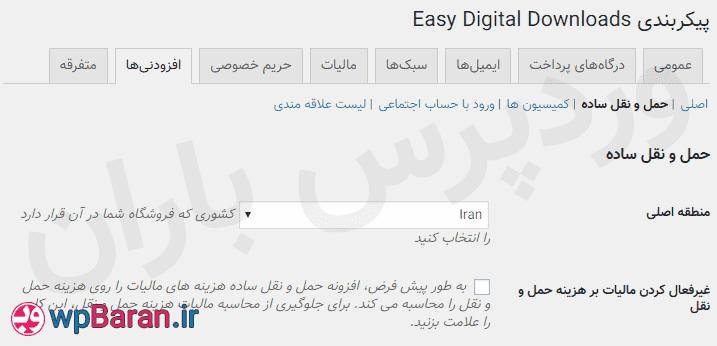 تنظیمات اولیه افزونه فروش محصولات فیزیکی با EDD Simple Shipping فارسی