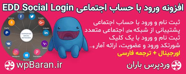 افزودنی های EDD Easy Digital Downloads : افزونه EDD Social Login فارسی
