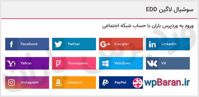 افزونه Easy Digital Downloads Social Login فارسی : افزونه ورود با حساب های اجتماعی ایزی دیجیتال دانلود
