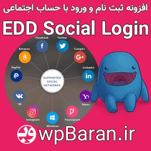 افزونه ورود با حساب اجتماعی EDD Social Login فارسی (اورجینال)