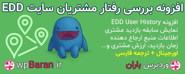 افزونه های EDD : افزونه جانبی EDD User History فارسی