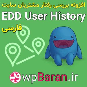 بررسی رفتار مشتریان سایت با افزونه EDD User History فارسی