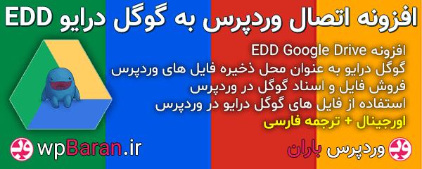 افزونه های جانبی EDD : افزونه های EDD Google Drive فارسی