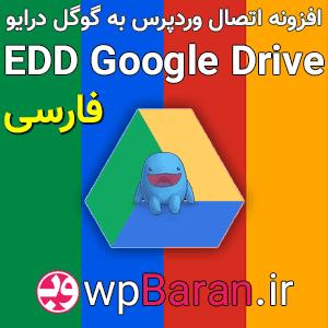 افزونه EDD Google Drive فارسی (اتصال وردپرس به گوگل درایو)