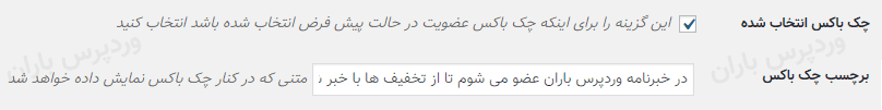 تنظیمات افزونه EDD Mailerlite فارسی