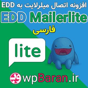 افزونه EDD Mailerlite اتصال میلرلایت به ایزی دیجیتال دانلود (فارسی + آموزش)
