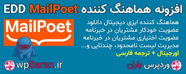 افزونه های جانبی EDD : افزونه های EDD MailPoet فارسی