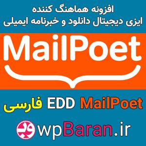 افزونه EDD MailPoet فارسی (هماهنگ کننده ایزی دیجیتال دانلود وردپرس)