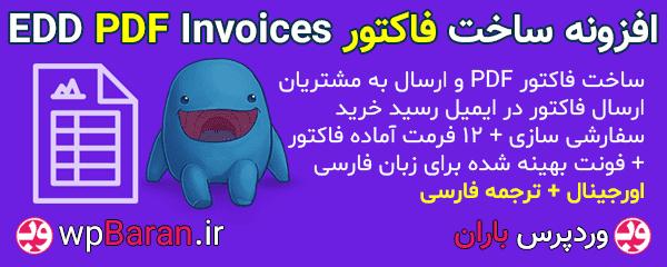 افزونه EDD PDF Invoices فارسی ساخت فاکتور PDF و ارسال به مشتریان