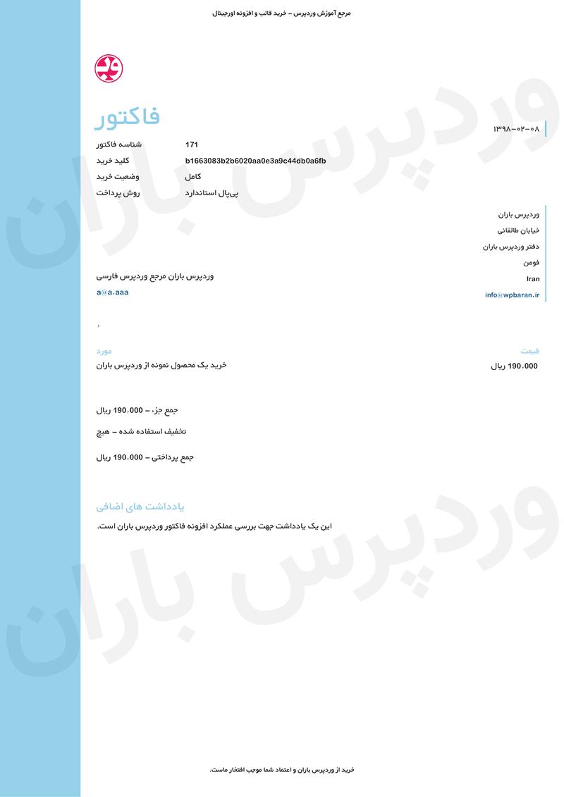 ساخت فاکتور PDF و ارسال به مشتریان