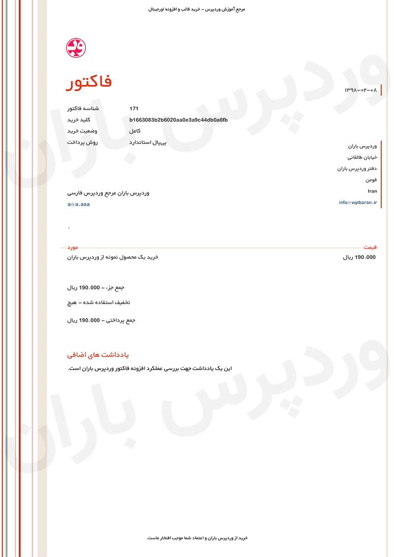 افزونه EDD PDF Invoices فارسی