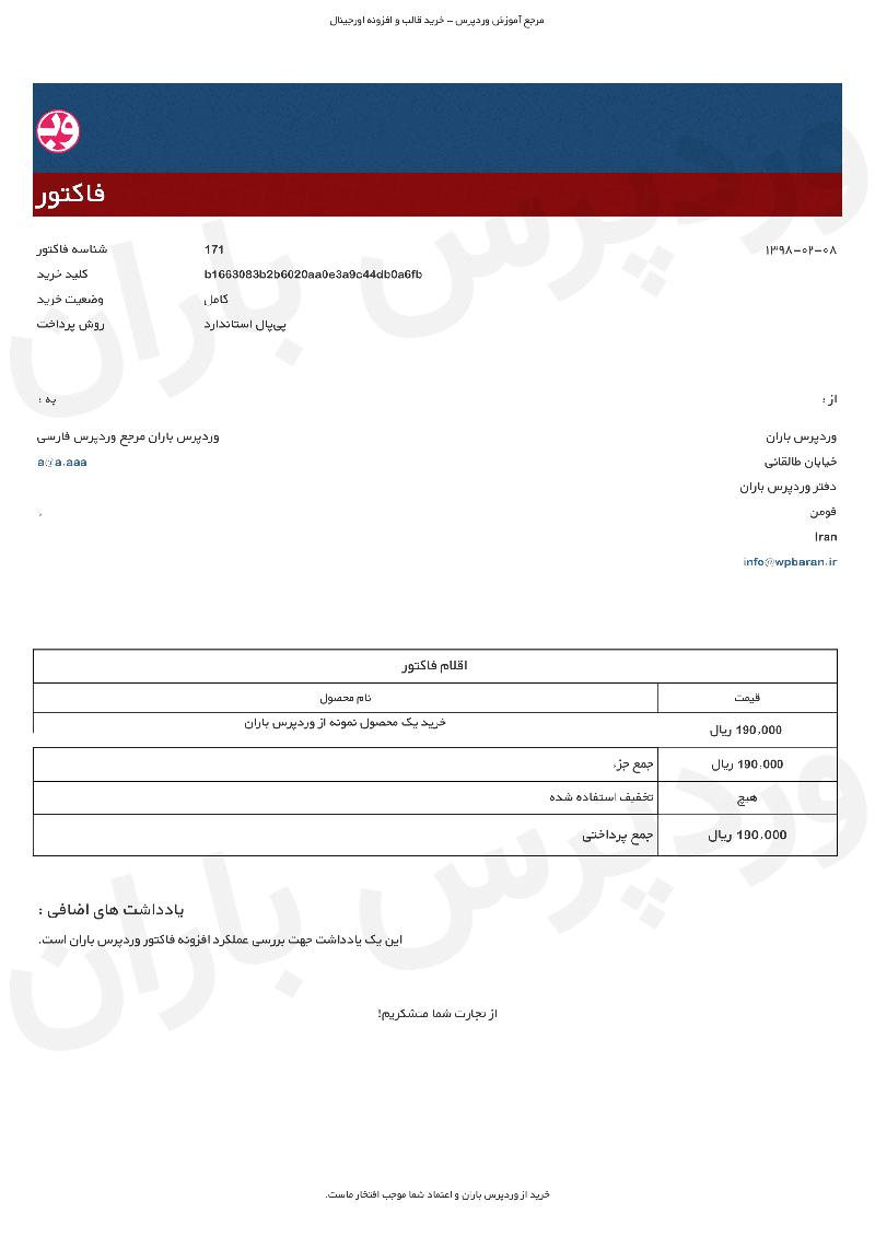 ایمیل افزونه EDD PDF Invoices فارسی